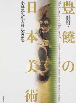 豊饒の日本美術 小林忠先生古稀記念論集