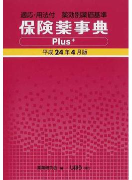 保険薬事典Plus+ 適応・用法付 薬効別薬価基準 平成24年4月版