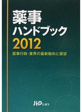 薬事ハンドブック 2012 薬事行政・業界の最新動向と展望
