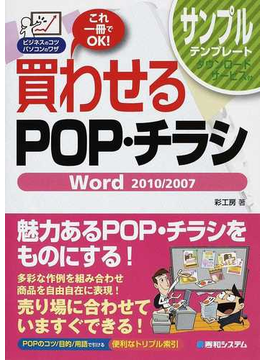 買わせるPOP・チラシWord 2010/2007