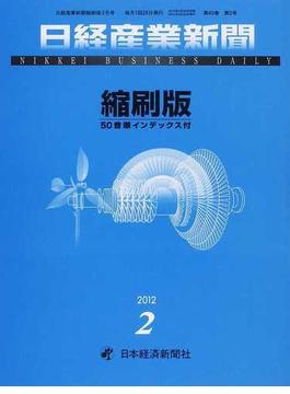 日経産業新聞縮刷版 2012年2月号