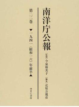 南洋庁公報 影印 第22巻 一九四一(昭和一六)年前半