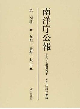 南洋庁公報 影印 第24巻 一九四二(昭和一七)年