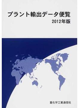 プラント輸出データ便覧 2012年版