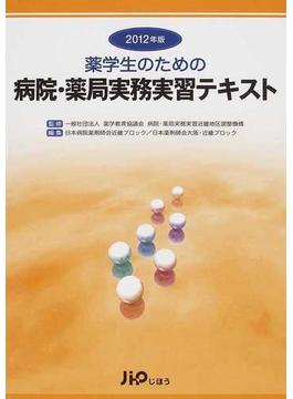 薬学生のための病院・薬局実務実習テキスト 2012年版