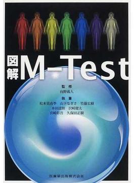 図解M−Test