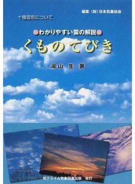 くものてびき 十種雲形について わかりやすい雲の解説 第2版