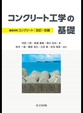 コンクリート工学の基礎 改訂・改題