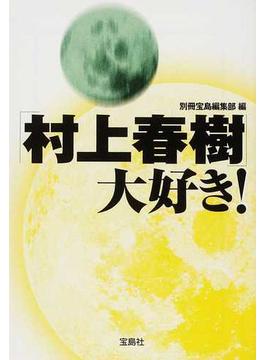 「村上春樹」大好き!(宝島SUGOI文庫)