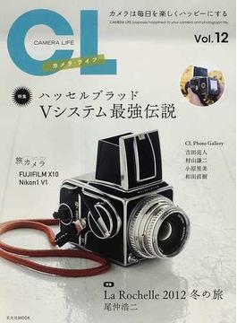 カメラ・ライフ Vol.12 ハッセルブラッドVシステム最強伝説