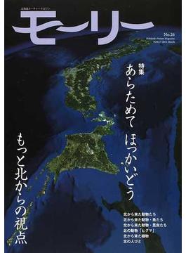 モーリー 北海道ネーチャーマガジン No.26 あらためてほっかいどう