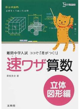 速ワザ算数 難関中学入試ココで『差がつく!』 立体図形編