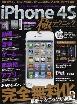 iPhone 4S極テクニック あらゆるコンテンツを完全無料化する最新テクニックが満載!!(EIWA MOOK)