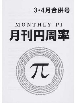 月刊円周率 3・4月合併号