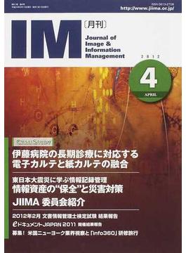 月刊IM Journal of Image & Information Management 第51巻第4号(2012−4) ケーススタディ伊藤病院の長期診療に対応する電子カルテと紙カルテの融合
