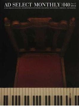 月刊アドセレクト VOLUME040(2012APRIL) 特集:ショップツール▷Webデザイン