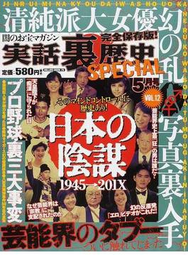 実話裏歴史SPECIAL VOL.12