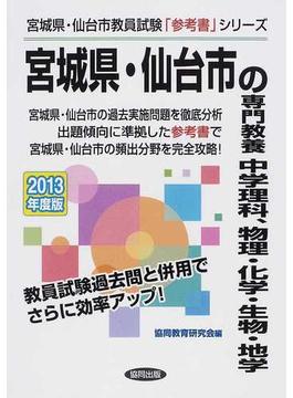 宮城県・仙台市の専門教養中学理科、物理・化学・生物・地学 2013年度版