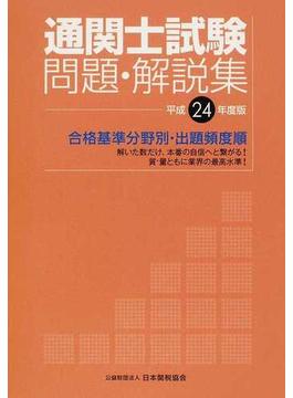 通関士試験問題・解説集 合格基準分野別・出題頻度別 平成24年度版