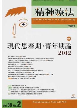 精神療法 Vol.38No.2(2012) 特集現代思春期・青年期論2012