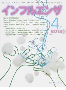 インフルエンザ Vol.13No.2(2012.4) 〈座談会〉国際的なインフルエンザへの対応−WHOを中心として