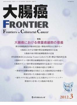 大腸癌FRONTIER Vol.5No.1(2012.3) 特集−大腸癌における微量癌細胞の意義