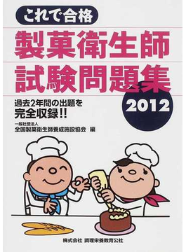 製菓衛生師試験問題集 これで合格 2012