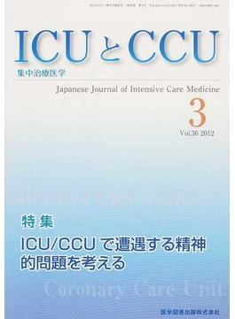 ICUとCCU 集中治療医学 Vol.36No.3(2012−3) ICU/CCUで遭遇する精神的問題を考える