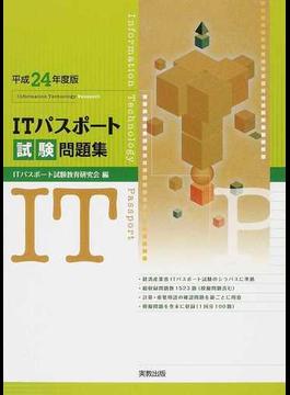 ITパスポート試験問題集 平成24年度版