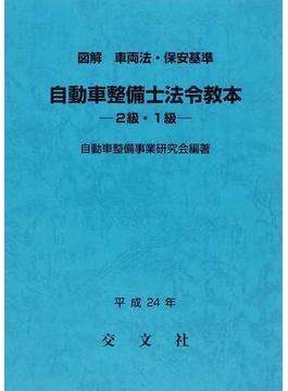 自動車整備士法令教本−2級・1級− 図解車両法・保安基準 平成24年