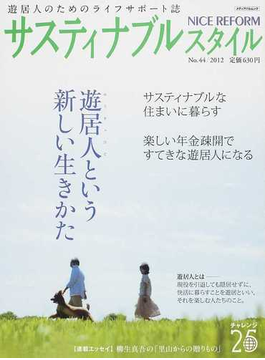 ナイスリフォーム サスティナブルスタイル No.44(2012年) 遊居人という新しい生きかた