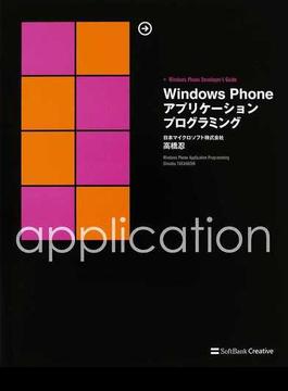 Windows Phoneアプリケーションプログラミング +Windows Phone Developer's Guide