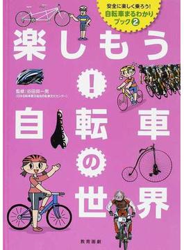 楽しもう!自転車の世界
