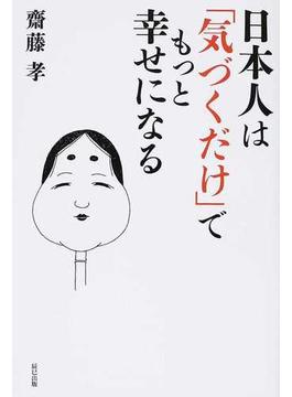 日本人は「気づくだけ」でもっと幸せになる