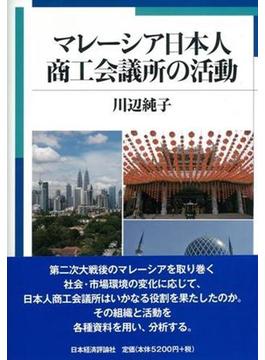 マレーシア日本人商工会議所の活動