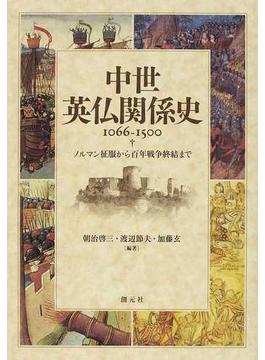 中世英仏関係史 1066−1500 ノルマン征服から百年戦争終結まで