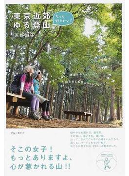 もっと行きたい!東京近郊ゆる登山(ブルーガイド)
