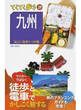 九州 気ままに電車とバスの旅 第5版(ブルーガイド)