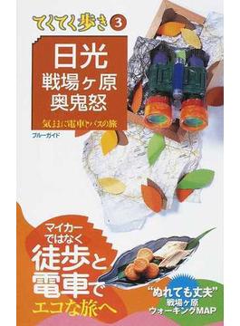 日光・戦場ケ原・奥鬼怒 気ままに電車とバスの旅 第7版(ブルーガイド)
