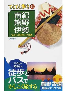 南紀・熊野・伊勢 気ままに電車とバスの旅 第5版(ブルーガイド)
