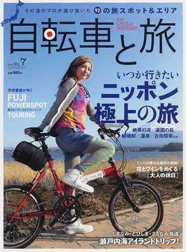 自転車と旅 Vol.7 特集いつか行きたいニッポン極上の旅 92の旅スポット&エリア