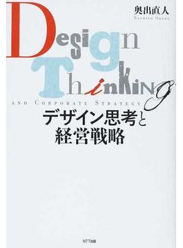 デザイン思考と経営戦略