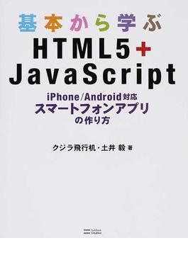基本から学ぶHTML5+JavaScript iPhone/Android対応スマートフォンアプリの作り方
