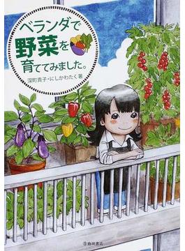 ベランダで野菜を育ててみました。