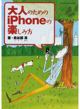 大人のためのiPhoneの楽しみ方