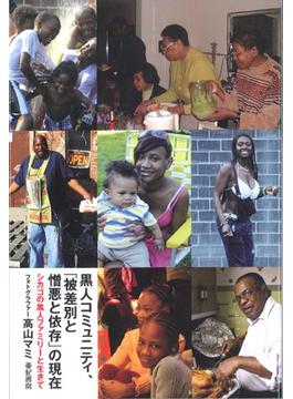 黒人コミュニティ、「被差別と憎悪と依存」の現在 シカゴの黒人ファミリーと生きて