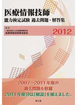 医療情報技師能力検定試験過去問題・解答集 2012