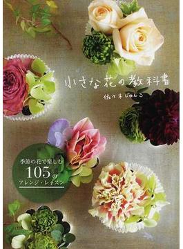 小さな花の教科書 季節の花で楽しむ105のアレンジ・レッスン