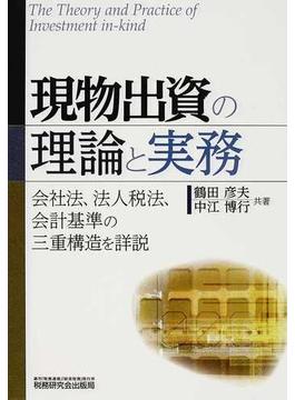 現物出資の理論と実務 会社法、法人税法、会計基準の三重構造を詳説