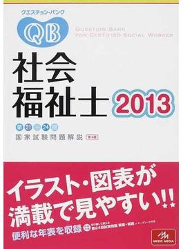 クエスチョン・バンク社会福祉士国家試験問題解説 第21−24回 2013